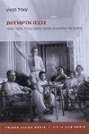 נכבה והישרדות : סיפורם של הפלסטינים שנותרו בחיפה ובגליל, 1956-1948 / עאדל מנאע ; עריכה אקדמית: רונית טפיירו – הספרייה הלאומית