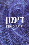 דימון / דניאל סוארז ; תרגום: בועז וייס ; עורכת תרגום: חמוטל לוין – הספרייה הלאומית