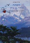 מפתח לחיי גן עדן / שרית אשרוב ; עריכת תוכן ולשון: איילה גלבוע – הספרייה הלאומית