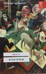 אנשים טובים / ניר ברעם – הספרייה הלאומית
