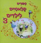 ספורים קלאסיים לילדים 3 / מאנגלית: חגי ברקת ; איורים: אלן מרקס וז'קלין איסט – הספרייה הלאומית