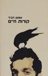 קורות חיים / אמנון דביר ; עורך הספר: אלי הירש – הספרייה הלאומית