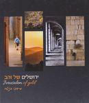 ירושלים של זהב / מרדכי בניטה – הספרייה הלאומית