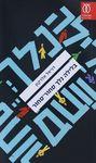 """בלילה נלך סחור-סחור / דניאל אלרקון ; תרגם מאנגלית: יואב כ""""ץ – הספרייה הלאומית"""