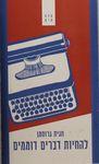 להחיות דברים דוממים / חגית גרוסמן ; עריכה: יהונתן דיין – הספרייה הלאומית
