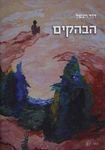 הבהקים / דוד וינשל ; ציור ופיסול: זיוה וינשל – הספרייה הלאומית