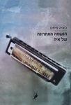 הנשמה האחרונה של איה / מאיה פיפנו ; עריכה ספרותית: רות היימן ; עריכה לשונית: אמירה נבו-בינימיני – הספרייה הלאומית