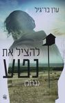 להציל את נטע : (ברזל) / ערן בר-גיל ; עורך הספר: דרור משעני – הספרייה הלאומית