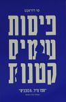 פיסות שמים קטנות / סו דוראנט ; מאנגלית: גליה אלוני-דגן – הספרייה הלאומית