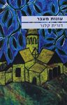 עונות מעבר : רומן גלילי / דורית קלנר ; עורכת: נוית בראל – הספרייה הלאומית