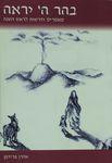 בהר ה' יראה : מאמרים ודרשות לראש השנה / אהרן פרידמן ; איורים: נירית רזיאל – הספרייה הלאומית