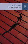ופשוטים הדברים / שמואל לרמן ; עורכת הספר: יערה שחורי ; עריכת לשון: איריס גרבוז – הספרייה הלאומית