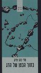 בתוך הבטן של הדג / טלי כהן צדק ; עורכת: לי ממן ; עורכת הלשון: ורד זינגר – הספרייה הלאומית