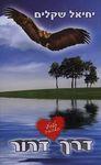 דרך דרור : געגועי האהבה : בחרתי בחיים, בחרתי בצחוק ובהומור, טיהור מרעלים, משתיקה לזעקה / יחיאל שקלים – הספרייה הלאומית