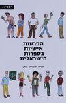 הפרעות אישיות בספרות הישראלית / שגית בלומרוזן-סלע ; עריכת לשון: רונית רוזנטל – הספרייה הלאומית