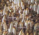 מצבי קיצון : נייר ישראלי / אוצרת התערוכה: ענת גטניו ; עריכת הקטלוג והבאתו לדפוס: גניה דולב ; [טקסט]: ענת גטניו – הספרייה הלאומית