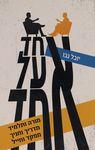 אחד על אחד : מורה ותלמיד, מדריך וחניך, מפקד וחייל / יובל נבו ; עורך הספר: אמיר צוקרמן – הספרייה הלאומית