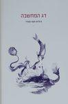 דג המחשבה / הילית חמו מאיר ; עורך הספר: דורי מנור – הספרייה הלאומית