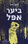 ביער אפל / רות וייר ; מאנגלית: דורית בריל-פולק – הספרייה הלאומית