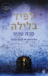 לפיד בלילה / סבה טהיר ; מאנגלית: ענבל שגיב-נקדימון ; עורכת התרגום: יעל ינאי – הספרייה הלאומית