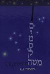 מטה הקסמים : כיוון למידה / ליאורה דבש ; עורכת לשונית: מירי ישראל – הספרייה הלאומית