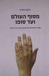 מסוף העולם ועד סופו : מסע הייסורים של נשים בבית הדין הרבני / רבקה לוביץ ; עריכת תוכן: צחי מזומן – הספרייה הלאומית