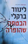 הבטחה שהופרה / לינווד ברקלי ; מאנגלית: מיכל כהן – הספרייה הלאומית