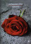 הת'ר, הטוטאליות / מתיו ויינר ; מאנגלית שרון פרמינגר ; עורכת התרגום: אירית מילר – הספרייה הלאומית