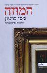 המוזה / ג'סי ברטון ; מאנגלית: עידית שורר – הספרייה הלאומית