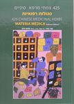 425 צמחי מרפא סיניים : סגולות רפואיות / מאת אפי כפיר – הספרייה הלאומית