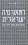 """דמוקרטיה ישראלית : עיקרים חוקתיים במשטר מדינת ישראל / ד""""ר זאב סגל ; עריכה לשונית: לילי סגל – הספרייה הלאומית"""