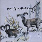 הכי טבעי בקפריסין! : אל אוצרות הטבע של קפריסין / טקסט ואיורים: רן לוי-יממורי ; עריכה: ספרי 'הר-יער' – הספרייה הלאומית