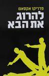 להרוג את הבא / פדריקו אקסאט ; מאנגלית: דידי חנוך – הספרייה הלאומית