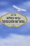 """נביאי השלום בפרשת """"שמי אלוהים הסדוקים"""" / מיי בין – הספרייה הלאומית"""