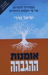 אומנות ההגבהה : המדריך להורות על פי חכמת היהדות / יחיאל הררי – הספרייה הלאומית