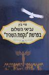 """נביאי השלום בפרשת """"נקמת השהיד"""" / מיי בין – הספרייה הלאומית"""