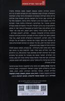 מדריך לחברה החרדית : אמונות וזרמים / בנימין בראון ; הכינה מפתחות: רחל יורמן – הספרייה הלאומית