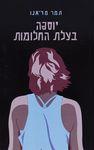 יוספה בעלת החלומות / תמר מריאנו ; עריכה: אהוד אמיר – הספרייה הלאומית