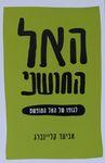 האל החושני : לגופו של האל המופשט / אביעד קליינברג ; מאנגלית: אביעד שטיר ; עריכה: יהודה מלצר – הספרייה הלאומית