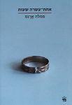 אחת עשרה שעות / פמלה ארנס ; מאנגלית: אורית הראל ; עורכת התרגום: ענת לויט – הספרייה הלאומית