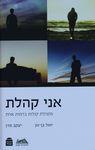 אני קהלת : מקהלת קולות בדמות אחת / יואל בן נון, יעקב מדן ; עריכה: משה גרוס – הספרייה הלאומית