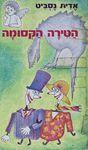 הטירה הקסומה / אדיט נסביט ; תרגם: בועז עברון ; ערך: חיים אברביה – הספרייה הלאומית