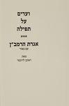 """ועדים על תפילה : אגרת הרמב""""ן עם באור / מאת ראובן לויכטר – הספרייה הלאומית"""