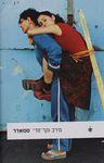סמאדר / מירב נקר-סדי ; עורך הספר: סמי ברדוגו – הספרייה הלאומית