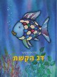 דג הקשת / מרכוס פיסטר ; עברית: ראובת נצן – הספרייה הלאומית
