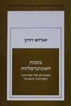 בזכות האוניברסליות : האתגרים של המדיניות החברתית בישראל / אברהם דורון – הספרייה הלאומית