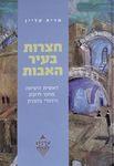 חצרות בעיר האבות : ראשית היציאה מחוץ לרובע היהודי בחברון / אריה קליין – הספרייה הלאומית
