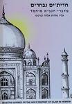 חדית'ים נבחרים מדברי הנביא מוחמד : עליו שלוות אללה וברכתו – הספרייה הלאומית