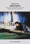 חמישה מחזות : ברווז הפרא, האישה מן הים, הדה גאבלר, איולף הקטן, ג'ון גבריאל בורקמן / הנריק איבסן ; תרגם מנורבגית: גד קינר – הספרייה הלאומית
