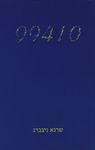 99410 / שרגא ניצברג ; עריכה והפקה - דיתה דר – הספרייה הלאומית